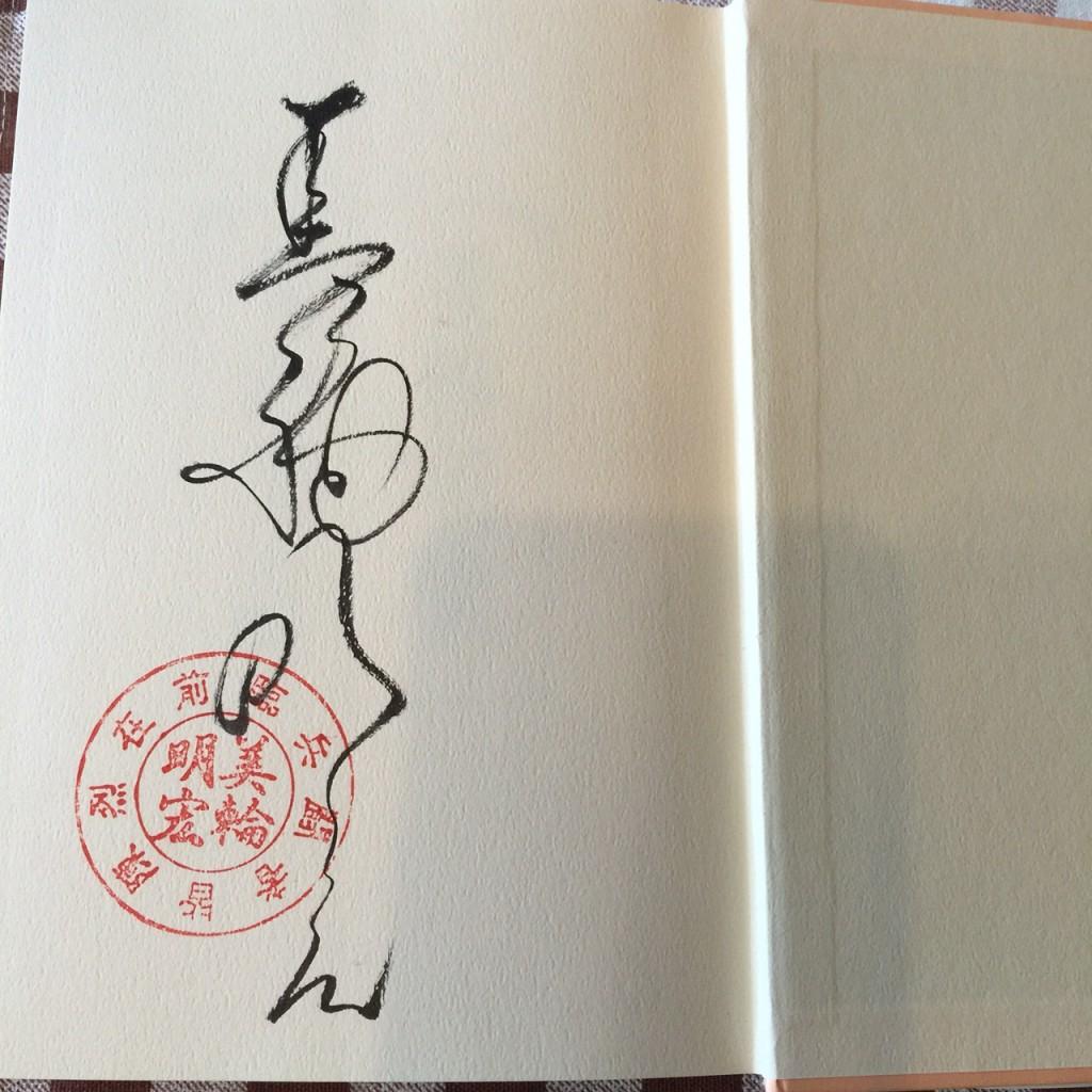 美輪さんサイン