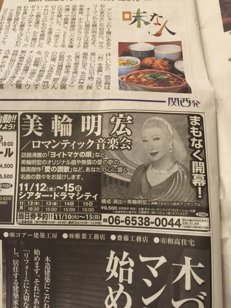 美輪さん新聞
