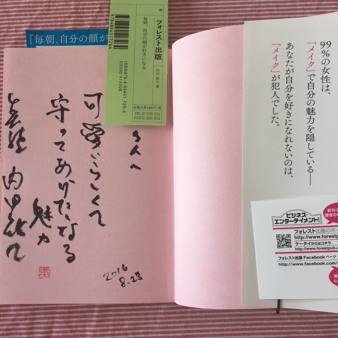 IMG_6662内田先生サイン